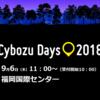 9/6 Cybozu Days 福岡で「条件付き入力制御プラグイン」の威力をご紹介!