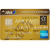 SFC修行に欠かせない ANAアメックス・ゴールドカードの紹介