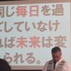 運気の修正方法を学ぶ〜桜庭露樹氏セミナー〜