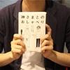 【え、人生って簡単に変えられるもんじゃないの?】「玉らじ」矢野豪邦君パート3