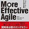 More Effective Agileの前半部分を読んだ #デッドライン読書会