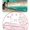【風景印】二川郵便局(東海道五十三次切手押印)