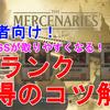 【バイオハザードヴィレッジ攻略】初心者向け!マーセナリーズ 全ステージSSランクを取るコツ解説!Resident Evil Village The Mercenaries Tips【BIOHAZARD8】