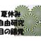 小学生の夏休み自由研究(5年生編)「目の錯覚」トリックアートの工作(実例有)