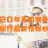 【開国シテクダサーイ】2020年夏の海外旅行最新情報16選