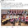 吹部必見 「追憶のテーマ」名曲をあの本田雅人さんの演奏で!!   「MEGALITH」も吹奏楽で共演!!