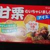 甘栗むいちゃいましたアイス!コンビニだけで販売している箱形の一口サイズのアイス商品
