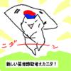 ポッケナイナイwパーリーピーポー((´∀`))ケラケラ