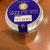 アンデイコ(栄屋乳業):コクたまスフレプリン/チーズスフレプリン/あと5分待ってて。中のアイスがとろっとしてくるから。パイン味のアイスバー