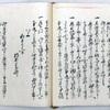 熊本藩主、地震恐れ転居