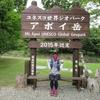 3年ぶりの「アポイ岳」トレラン