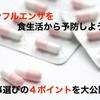 【インフルエンザ】食生活から対策しよう!インフルエンザを予防できる食事選びの4ポイント