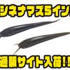 【NISHINE LURE WORKS】ナマズフォルムの高比重ワーム「ニシネナマズ5インチ」通販サイト入荷!