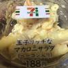 玉子リッチなマカロニサラダ(ベーコン入り)