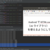 AndroidでHTM.core(AIライブラリ)を使えるようにしてみた【 #htm #Androidアプリ 】