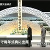 今年の東日本大震災式典、なぜ皇太子と雅子様は出ないのか