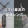 【TAMRON SP 70-300mm】最初の一本にオススメなコスパ最高の格安望遠レンズ【初心者のレンズ選び】