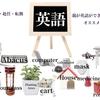 【海外駐在・赴任】英語の始め方がわからない親子にオススメの教材2選!