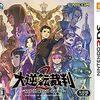 3DSソフト【大人向け】大人も面白いオススメ厳選7選