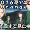 【アニメ感想】2016夏アニメ「Orange」感想
