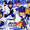 野球に全く興味なかったのに、この漫画を読んで野球好きになった