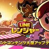 ラインレンジャー 2019年7月31日にラインレンジャー大型アップデート!