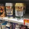 【商品開発】コンビニのバターコーヒー