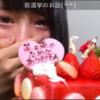 山田菜々美のSR中にママがサプライズでケーキを差し入れ!「菜々美のためにありがとう」