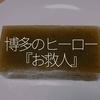 127食目「博多のヒーロー『お救人』」福岡ご当地