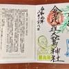 【作ってみた】横浜、と言えば、崎陽軒。シウマイ弁当で御朱印帳を作りました‼️桂歌丸師匠の故郷、真金町の金刀比羅大鷲神社で笑点ファン垂涎の限定御朱印もゲット!【旅する御朱印帳】【横浜】