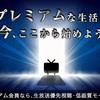 【これはお得】ニコニコ動画のプレミアム会員に3ヶ月間も実質無料で登録する方法を説明していく
