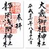 静岡浅間神社の御朱印(静岡・葵区)〜「東海の日光」にナットク!