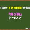 """【乳び胸】~""""すきま時間""""の獣医学~"""