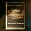 櫻坂46 デビューカウントダウンライブ ライブレポ 2020.12.08