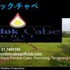 (23)ポンドックチャベゴルフ(Pondok Cabe golf & country club)