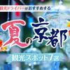 MKタクシーの観光ドライバーがおすすめする夏の京都観光スポット7選