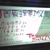 第8回「西原理恵子の人生画力対決」@新宿ロフトプラスワンに行ってきましたよ。(999)