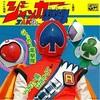 【悲運!…スーパー戦隊シリーズ第2作目「ジャッカー電撃隊」…②】#144