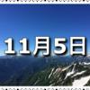 【11月5日】今日は何の日?