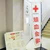 【お知らせ】献血結果報告【業務紹介  保険課】保険課の吉本です