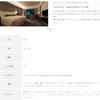【SPGアメックス☆プラチナ】シェラトン都ホテル東京に泊まりました【シェラトンラウンジ】