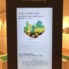 2018年12月19日(水)/千秋文庫/三井記念美術館/ちばぎんひまわりギャラリー/他