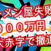 ラーメン屋失敗2000万円の大赤字で撤退