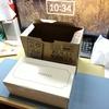 靴の箱を豆乳の空き箱で梱包する。
