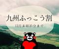 """【熊本地震支援】冬休みも""""九州ふっこう割""""でへ九州へ!"""