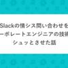 Slackの情シス問い合わせをコーポレートエンジニアの技術でシュッとさせた話