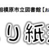 「新年ほっこり紙芝居会」1月5日(日)開催!
