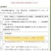 長野の友人が奨学金をイケハヤ的な使い方してて、不労所得決めてた話しを公開。