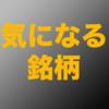 ストライク(6196):テクニカルに基づく注目株【綺麗なチャート!】