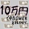 合計10万円で中古DWEを揃えるなら、どうする!?
